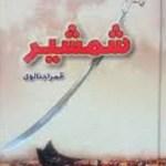 Shamsheer Novel By Qamar Ajnalvi Pdf Download