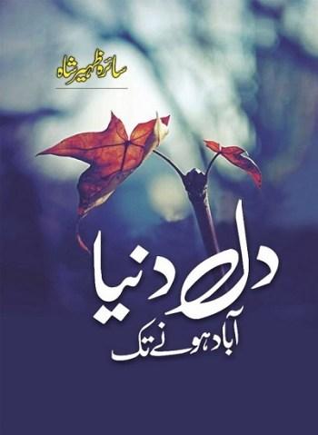 Dil Dunya Abad Hone Tak Novel By Saira Zaheer Shah Pdf