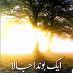 Aik Boond Ujala Novel By Ahmad Sagheer Pdf