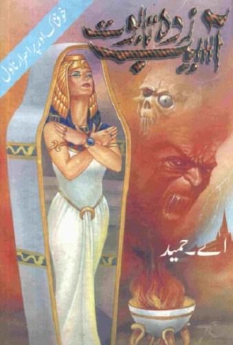 Asaib Zada Taboot Novel By A Hameed Pdf