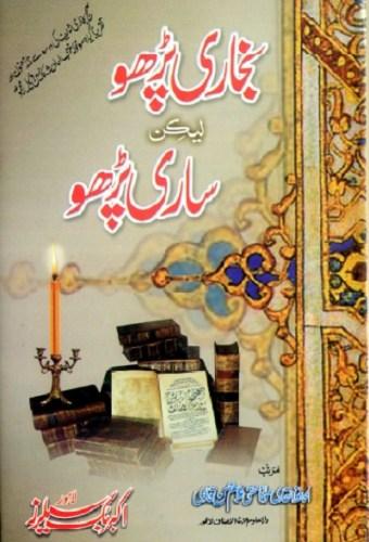 Bukhari Parho Lekin Sari Parho By Ghulam Hassan Qadri