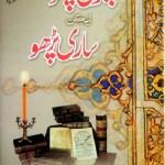 Bukhari Parho Lekin Sari Parho By Ghulam Hassan Pdf