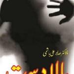 Bala Dast Novel By Sabir Ali Hashmi Pdf Download