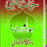 Hayat Un Nabi By Dr Tahir Ul Qadri Pdf Download