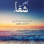 Bahr e Shifa By Dr Imran Yousaf Pdf Free Download