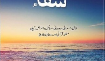 Bahr e Shifa By Dr Imran Yousaf Pdf