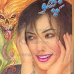 Bichoo Novel Urdu By MA Rahat Pdf Download