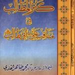 Manaqib Ali Ibn Abi Talib By Tahir Ul Qadri Pdf