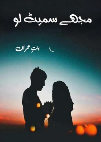 Mujhe Samait Lo Novel By Binte Imran Pdf