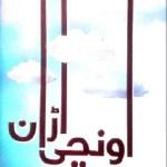 Unchi Uran Urdu By Qasim Ali Shah Pdf