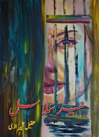 Neer Salasal Novel Complete By Aqeela Sherazi Pdf