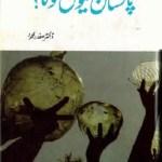 Pakistan Kyun Toota By Dr Safdar Mehmood Pdf