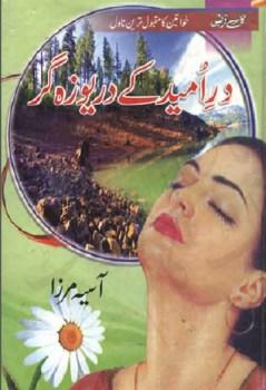 Dare Umeed Ke Daryoozagar By Aasia Mirza Pdf