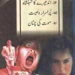 Jasoosi Duniya Jild 13 Urdu By Ibne Safi Pdf
