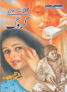 Karog Novel Imran Series By Mazhar Kaleem MA Pdf