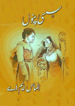 Sassi Punnu Novel Urdu By Almas MA Pdf