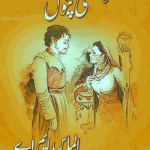 Sassi Punnu Novel Urdu By Almas MA Pdf