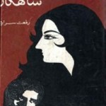 Shahkar Novel Urdu By Riffat Siraj Pdf Download