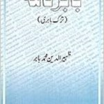 Babar Nama Urdu By Zaheer Ud Din Babar Pdf