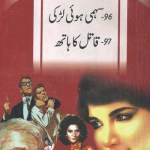 Jasoosi Duniya Jild 32 Urdu By Ibne Safi Pdf
