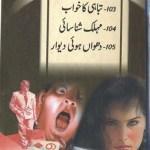 Jasoosi Duniya Jild 35 Urdu By Ibne Safi Pdf
