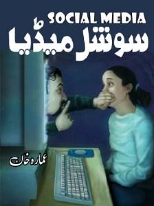 Social Media Urdu Novel By Ammarah Khan Pdf