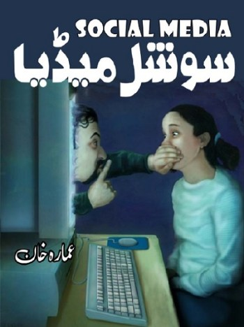 Social Media Urdu Novel By Ammarah Khan Pdf
