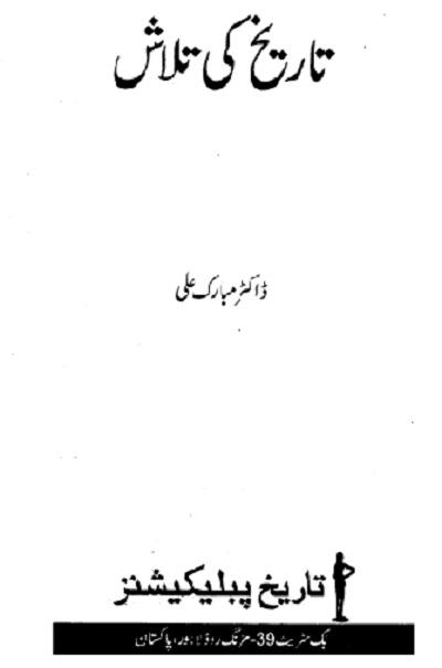 Tareekh Ki Talash By Dr Mubarak Ali Pdf