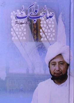 Sahib e Lolak By Tariq Ismail Sagar Pdf