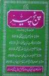 Tazkira Panj Pir Urdu By Wahid Bakhsh Sial Pdf