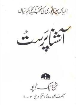 Aashna Parast Novel By Ilyas Sitapuri Pdf