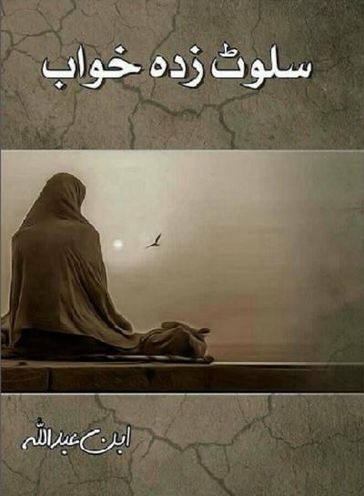 Salwat Zada Khwab Novel By Ibne Abdullah Pdf