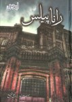 Rana Palace Stories By Ibne Safi Pdf Download