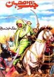 Jang e Asfahan Novel By Sadiq Hussain Siddiqui Pdf