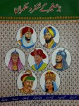 Barre Sagheer Ke Munfarid Hukmaran By Amir Hussain Pdf