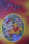 Islami Sultanatein Urdu By CE Bosworth Pdf