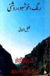Rang Khushbu Roshni By Qateel Shifai Pdf