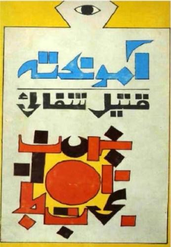 Amokhta Urdu Poetry By Qateel Shifai Pdf