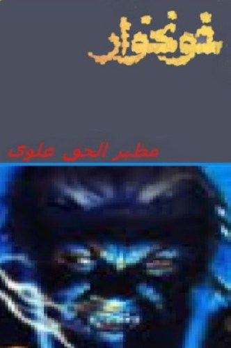 Khoonkhwar Urdu Novel By Mazhar Ul Haq Alvi Pdf
