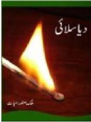 Diya Silae Crime Stories By Malik Safdar Hayat