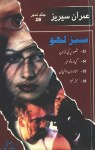 Sabz Lahu Novel Imran Series Jild 16 By Ibne Safi Pdf