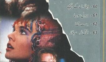 Maut Ka Hath Imran Series Jild 18 By Ibne Safi Pdf