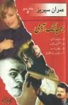 Bhayanak Aadmi Imran Series Jild 2 By Ibne Safi Pdf