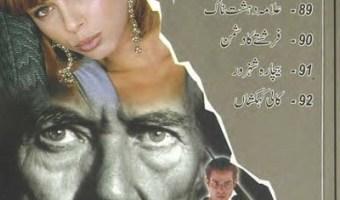 Allama Dehshat Naak Imran Series Jild 26 By Ibne Safi Pdf