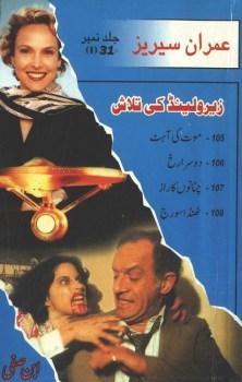 Zeroland Ki Talash Imran Series Jild 31 By Ibne Safi Pdf