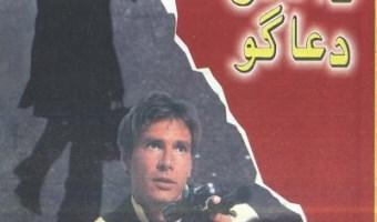 Doctor Dua Go Imran Series Jild 34 By Ibne Safi Pdf