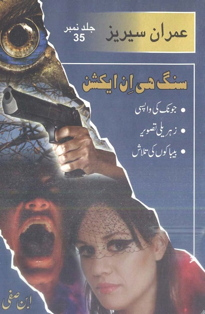 Sanghi In Action Imran Series Jild 35 By Ibne Safi Pdf