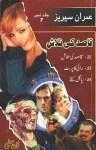 Qasid Ki Talash Imran Series Jild 7 By Ibne Safi Pdf