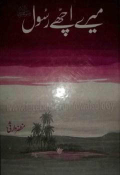 Mere Achay Rasool By Alhaj Muzaffar Warsi Pdf
