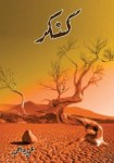Kankar Urdu Novel By Umera Ahmad Pdf Free